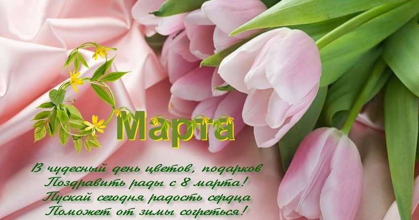 короткие красивые поздравления с 8 марта