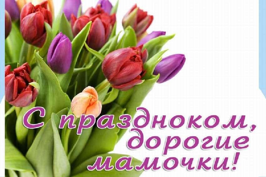 поздравления маме с 8 Мартом короткие