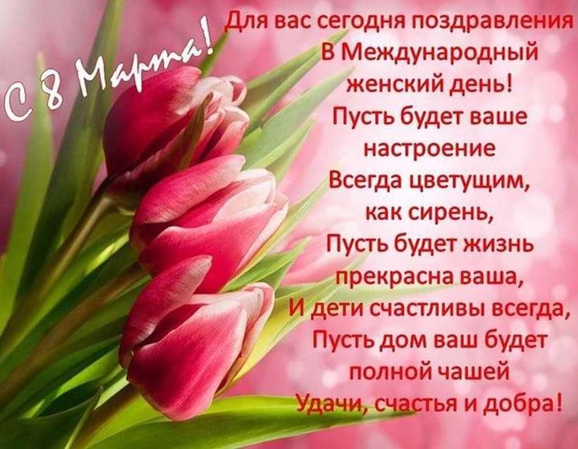 поздравления с 8 Мартом короткие в стихах