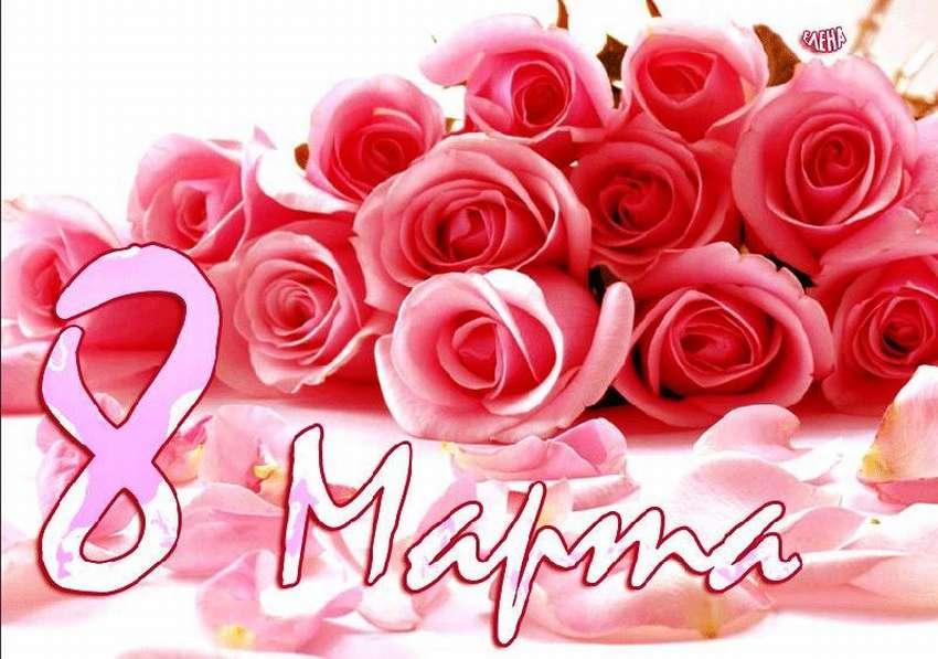 поздравления с 8 Марта подруге красивые