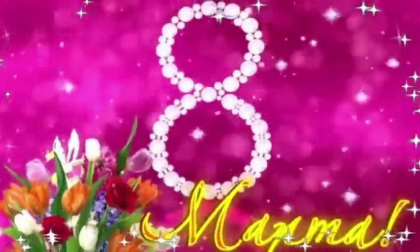 поздравления с 8 Марта лучшей подруге