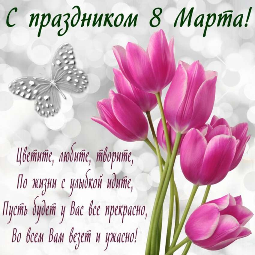 поздравления с 8 Марта подруге в стихах