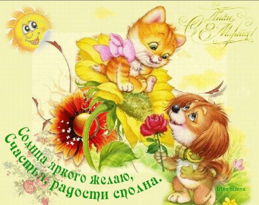 поздравления сестре с 8 марта от брата