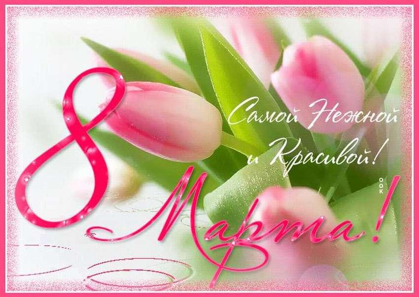 красивые поздравления сестре с 8 марта