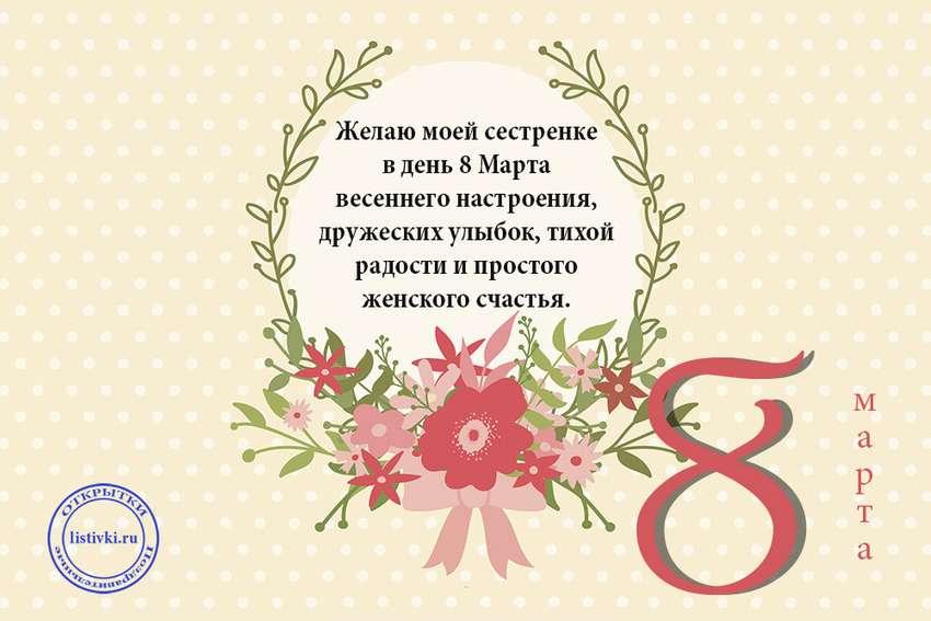поздравления сестре с 8 марта прозе