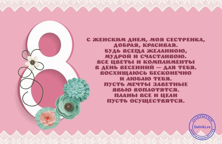поздравления сестре с 8 марта в стихах
