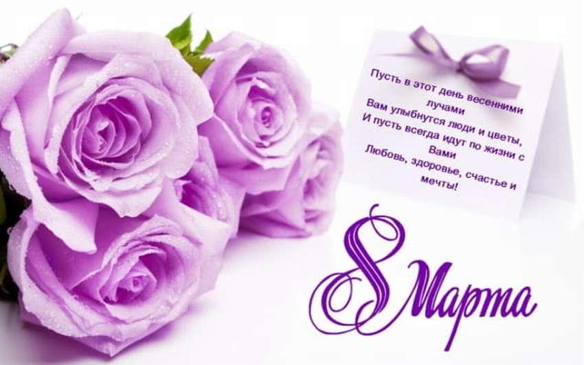 красивые поздравления учителю с 8 марта