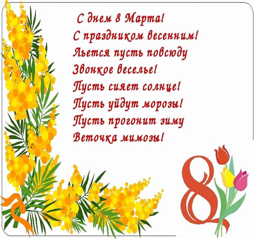 поздравления учителю начальных классов с 8 марта