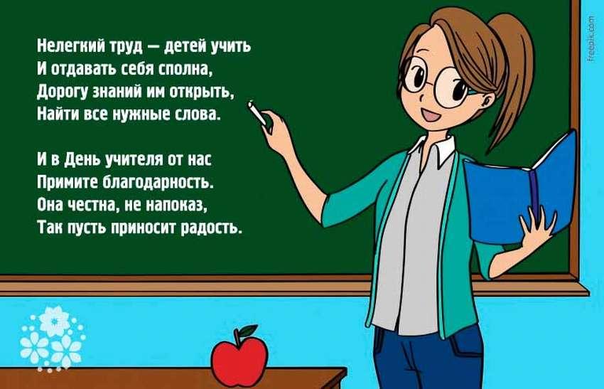 поздравления учителю с 8 марта от родителей