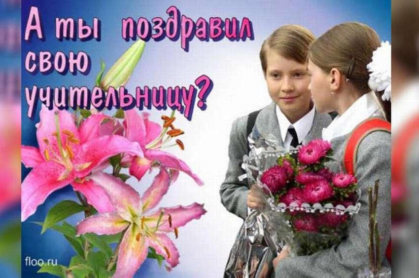 поздравления учителю с 8 марта от учеников