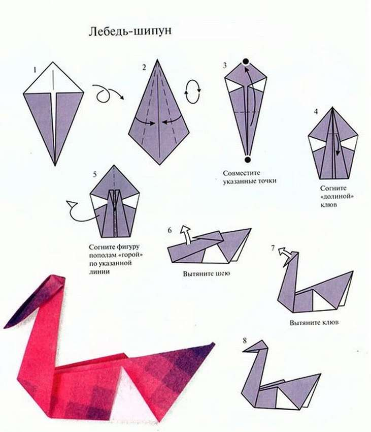 поделка из оригами пошаговая инструкция разобрались типами