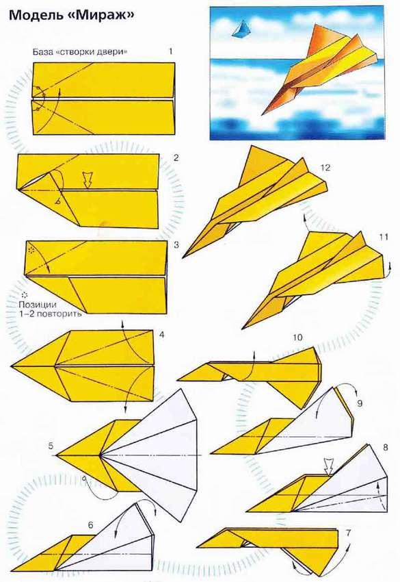 Бумажные самолетики инструкция по картинкам этот светлый